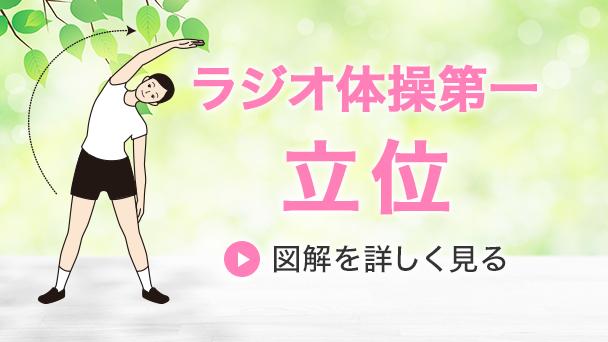 ラジオ 体操 第 一 時間 [テレビ体操] ラジオ体操第1 NHK